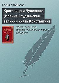 Елена Арсеньева -Красавица и Чудовище (Иоанна Грудзинская – великий князь Константин)