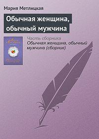 Мария Метлицкая -Обычная женщина, обычный мужчина