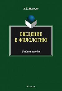А. Т. Хроленко -Введение в филологию. Учебное пособие
