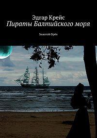 Эдгар Крейс -Пираты Балтийскогоморя. ЗолотойОрёл