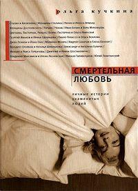 Ольга Кучкина -Смертельная любовь