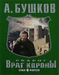 Александр Бушков -Враг Короны