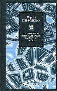 Сергей Переслегин - Самоучитель игры на мировой шахматной доске