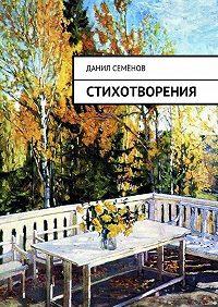 Данил Семёнов -Стихотворения