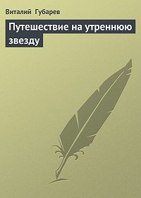 Виталий Губарев - Путешествие на утреннюю звезду