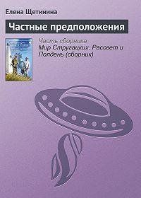 Елена Щетинина -Частные предположения