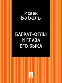 Исаак Бабель -Баграт-Оглы и глаза его быка