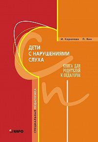 Петер Антон Янн -Дети с нарушениями слуха. Книга для родителей и педагогов