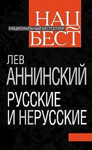 Лев Александрович Аннинский -Русские и нерусские