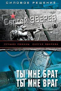 Сергей Зверев -Ты мне брат. Ты мне враг