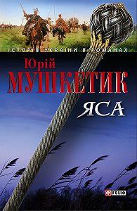 Юрій Мушкетик -Яса. Том 2
