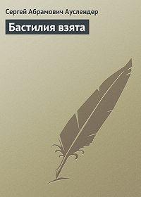 Сергей Ауслендер -Бастилия взята