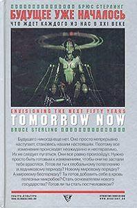 Брюс Стерлинг - Будущее уже началось: Что ждет каждого из нас в XXI веке?