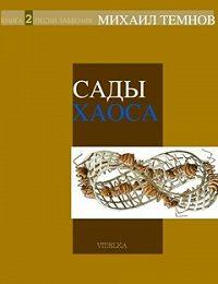 Михаил Темнов - Сады Хаоса. Книга 2. Пески забвения