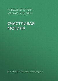Николай Гарин-Михайловский -Счастливая могила