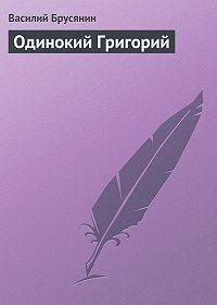 Василий Брусянин -Одинокий Григорий
