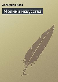 Александр Блок -Молнии искусства