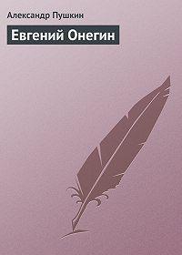 Александр Пушкин -Евгений Онегин