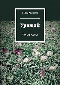 Софья Андреева -Урожай. Лесная сказка