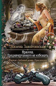 Милена Завойчинская -Иржина. Предначертанного не избежать