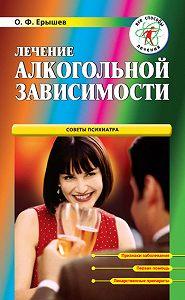 Олег Ерышев -Лечение алкогольной зависимости