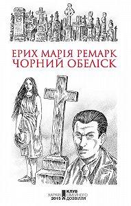 Эрих Мария Ремарк - Чорний обеліск