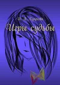 Инна Купреева -Игры судьбы