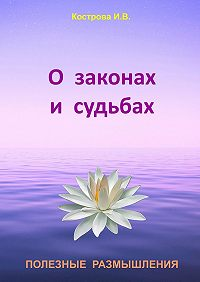 Ирина Кострова -Озаконах исудьбах