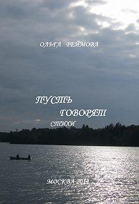 Ольга Реймова -Пусть говорят