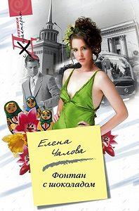 Елена Чалова -Фонтан с шоколадом