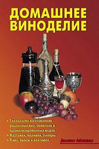 Р. Кожемякин -Домашнее виноделие