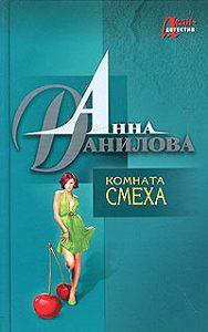 Анна Данилова -Комната смеха