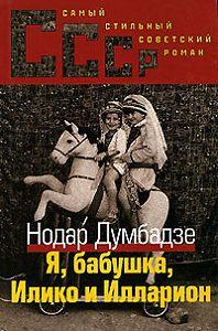 Нодар Думбадзе -Я, бабушка, Илико и Илларион