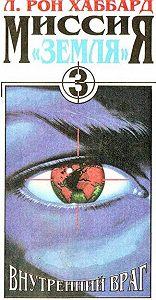Рон Хаббард - Миссия: Земля «Внутренний враг»