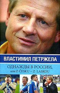 Иван Жидков, Властимил Петржела - Однажды в России, или Z cesku – z laskou