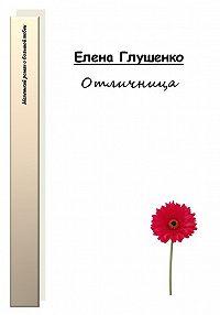 Елена Глушенко -Отличница