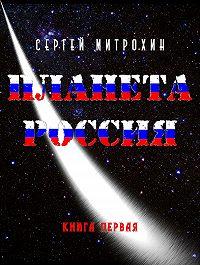 Сергей Митрохин -Планета Россия