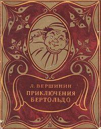 Лев Вершинин -Приключения Бертольдо