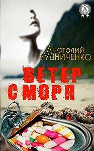 Анатолий Будниченко - Ветер с моря
