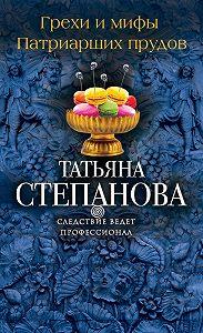 Татьяна Степанова -Грехи и мифы Патриарших прудов