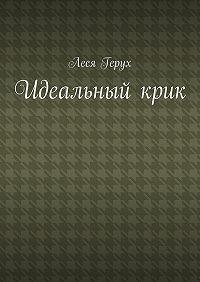Леся Герух -Идеальныйкрик