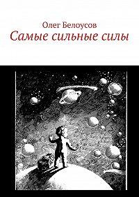 Олег Белоусов - Самые сильныесилы