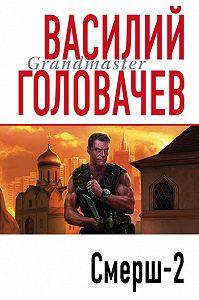 Василий Васильевич Головачев -Смерш-2