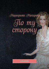 Маргарита Макарова -Поту сторону