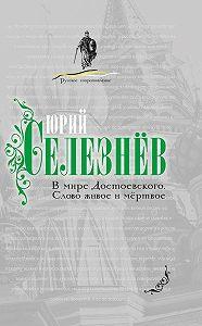 Юрий Иванович Селезнев -В мире Достоевского. Слово живое и мертвое