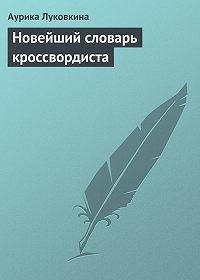 Аурика Луковкина -Новейший словарь кроссвордиста