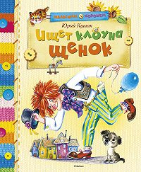 Юрий Кушак -Ищет клоуна щенок