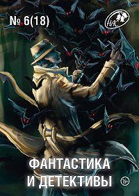 Сборник -Журнал «Фантастика и Детективы» №6 (18) 2014