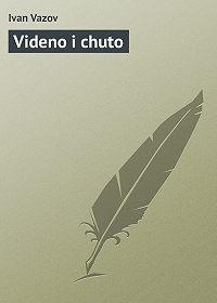 Ivan Vazov -Videno i chuto