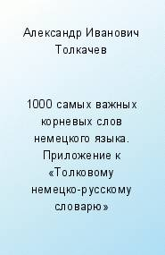 Александр Иванович Толкачев - 1000 самых важных корневых слов немецкого языка. Словарик в карточках